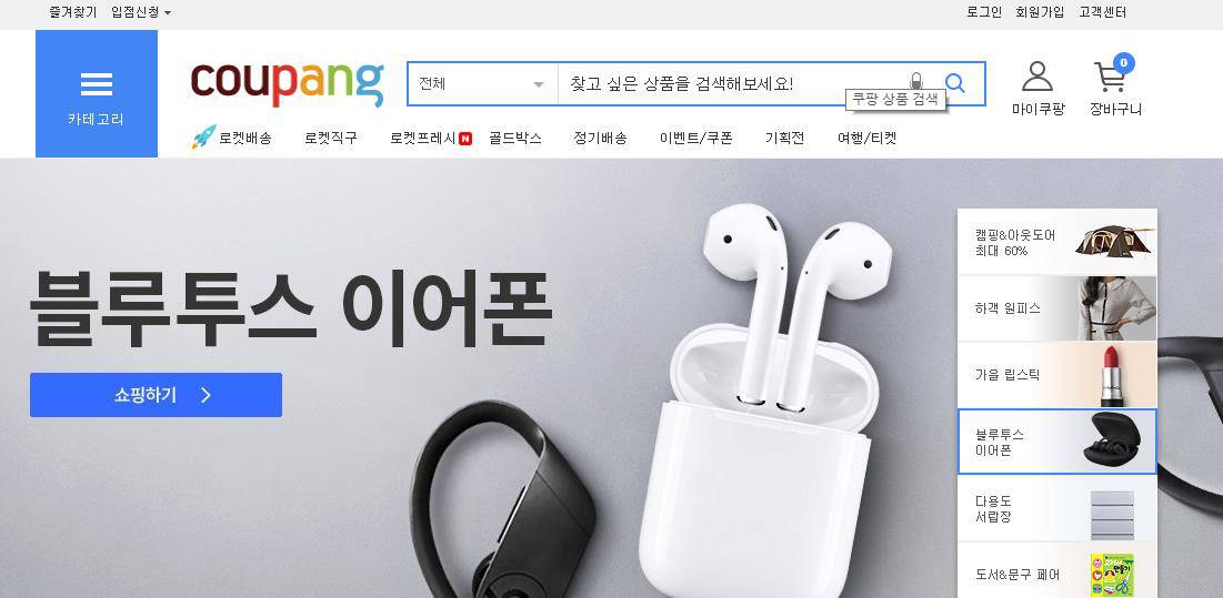 korean online shopping malls_Coupang