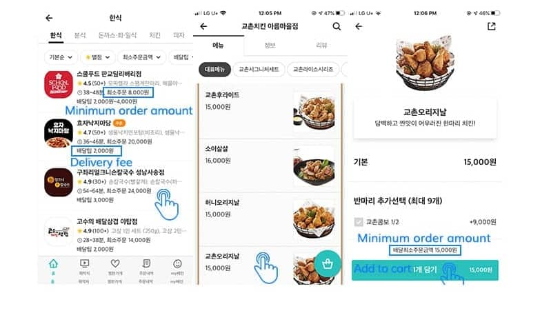 how to order delivery food in Korea baemin app