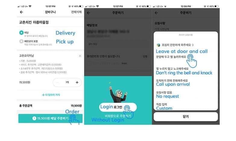 delivery food in Korea using app