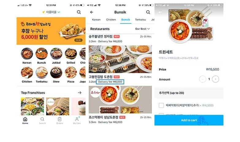 delivery food in Korea with coupang-eats app