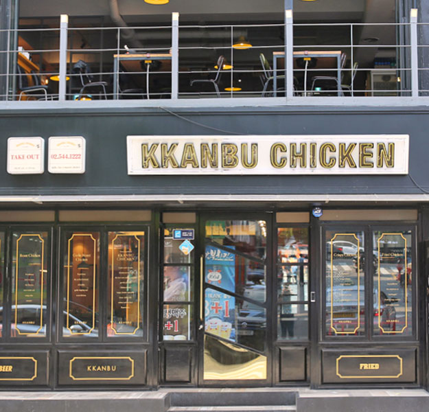 Korean Fried Chicken in Gangnam